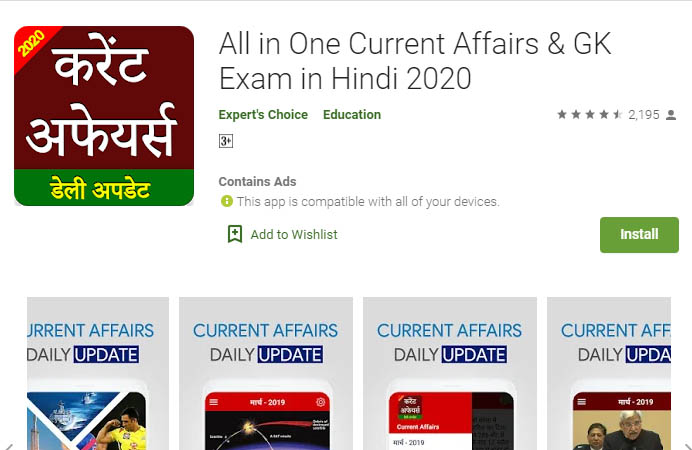 Current Affairs App - All in One Current Affairs & GK Exam in Hindi 2020
